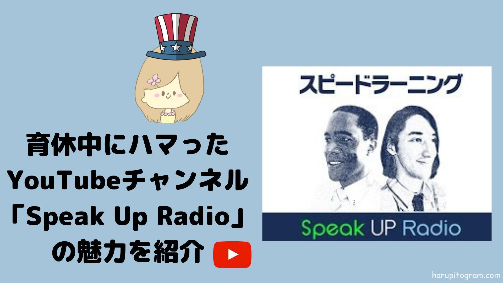 speakupradioの紹介